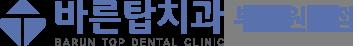 바른탑치과 부천원종점 Logo